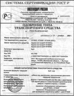 ОДОБРЕНИЕ типа транспортного средства. Госстандарт России